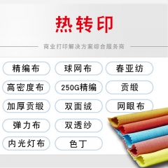 热转印 写真布 油画布 PVC 相纸热转印工艺每平米 110克经编旗帜布 规格1500mm