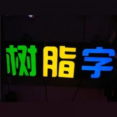 LED树脂发光字 广告牌 门头牌 门店招牌定做 树脂 1平米