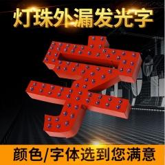 外露冲孔LED发光字牌匾制作不锈钢烤漆户外点阵字招牌门头广告字 不锈钢 1平米