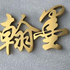 拉丝不锈钢字 不锈钢精工字 精品钛金字 广告字不锈钢实心字 背发光字 钛金字 1平米