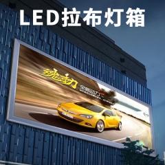 户外拉布灯箱 广告牌 挂墙式led超薄防水拉布灯箱定做 1平米 6cm宽*8.5cm厚