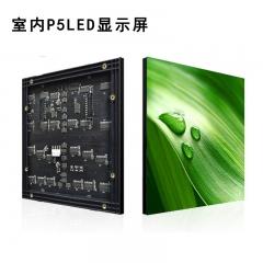 室内LEDP5显示屏 室内电子显示屏制作  LED全彩超高清显示屏 1平米 全彩P5