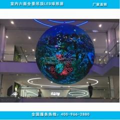 商场LED异形屏 室内LED球形屏 P4P6户内六面情景球形屏 直径1.5米7㎡ P6