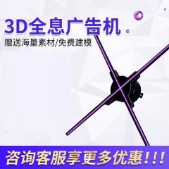 3D全息广告机电风扇投影仪立体悬浮旋转裸眼3d无屏显示投影灯
