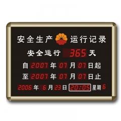 安全生产记录板 以安全生产天数记录牌 安全生产电子计时牌 40cm*70cm 室内壁挂式