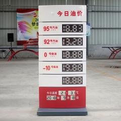 加油站油品价格立牌 今日油价牌 移动油品导视牌 中石加油站灯箱 80cm*190cm 【铝合金】立式