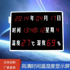 工业专用温湿度记录仪 温湿度时钟显示屏 工业LED看板 40cm*60cm 【铝型材】壁挂式