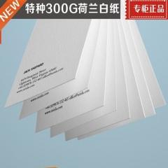 特种纸名片印刷莱尼纹冰白珠光布纹纸雅柔荷兰白卡安格卡刚古名片 荷兰白卡 90mm*54mm