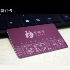 高档UV浮雕IC卡会员卡定制作个性创意印刷PVC磨砂感应卡芯片VIP磁条码卡订做拉丝金银镭射充储值贵
