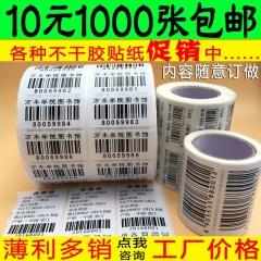 欣码铜版纸条码不干胶标签纸打印纸80~102mm 40 50 60 90 100铜板-tmall.c
