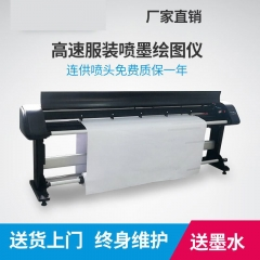 高速双喷服装CAD喷墨绘图仪喷墨服装打印机唛架机排版机画皮机2米 D款1.25双喷