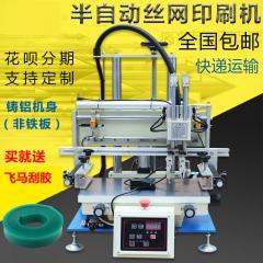 半自动丝印机桌面台式小型气动丝印机锡膏垂直升降平面丝网印刷机 30cm*50cm不带吸气