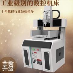 工业级4040高精度数控雕刻机CNC小型 全自动电脑四轴不锈钢精雕机 400C标配雕刻机