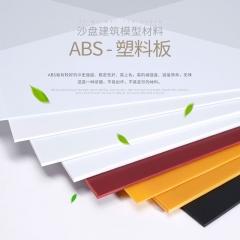 建筑沙盘 模型材料 DIY手工 ABS塑料板 ABS板模型改造 ABS板材料 20*20cm 厚0.