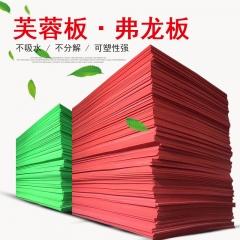芙蓉板 弗龙板单彩全彩PVC面红黄绿蓝黑白色门头雕刻字画板防撞 PVC面2cm