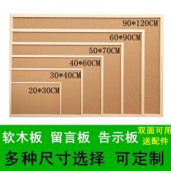 软木板留言板幼儿园背景墙木框创意ins留言记事板公告栏软木定制 30cm*20cm