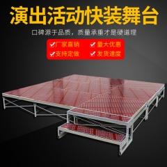 舞台架子组装拼装婚庆t台板简易折叠户外大型活动演出雷亚架舞台 1.22米*1.22米