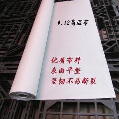 铁氟龙高温布纯白封口机耐高温油布绝缘隔热布防烫制袋机烫布0.12 0.12MM厚宽1米