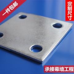 预埋件厂  冷镀锌预埋板钢板铁板紧固件地脚板幕墙连接件可定制 50*100*4.0(两个竖孔)