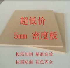 超低价供应优质5mm优质密度板板材 中纤板 量大从优 1220*2440*5mm