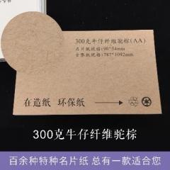 个性名片300g克牛仔纤维驼棕环保特种纸印刷定制打印工艺定做印制 牛仔纤维纸 90mm*45mm