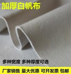 白帆布料纯棉加厚老帆布凉席白色帆布黑色帆布绿色帆布工业帆布料 黑色帆布1.5米宽(中厚0.8mm)