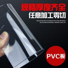 欧帝富透明塑料PVC板硬塑透明片塑胶薄片塑料PVC卷材 0.4*100*200mm透明(30片