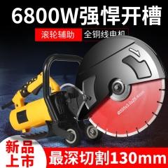 单片开槽机大型多功能角磨机混凝土墙壁无尘水电石材切割机 5800W300款开槽机(裸机)