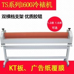 手动冷裱1.6米覆膜机图文写真覆膜玻璃过膜KT版相册PVC压膜 1.3米 普通型65KG