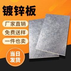 镀锌板白铁皮折弯加工定做铁片铁皮激光切割焊接冲孔 0.5 1 2 3mm 任意尺寸可定制