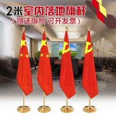 2米旗杆钛金立式会议办公室内落地旗杆不锈钢国旗红旗党旗架旗座 2米