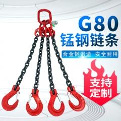 起重链条吊索具组合吊环吊钩挂钩行车吊车模具G80猛钢链条吊索具 1米1吨1根链