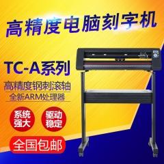 电脑刻字机硅藻泥刻花广告即时贴刻绘机不干胶割字机磨砂贴字 刻61cm