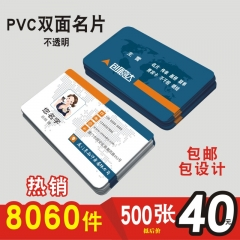 名片制作pvc名片定制订做pvc防水拉丝银0.38设计高档磨砂材质 PVC 200张哑面/磨砂/亮面