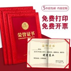 特种纸A4荣誉证书定制优秀员工奖状证书聘书封面外壳内芯打印制作 12K荣誉证书内页A4
