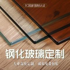 钢化玻璃定做定制 餐桌台面茶几桌面板 长方形圆形片 烤漆玻璃板 任意尺寸