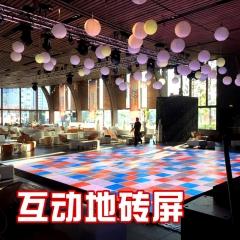 led地砖屏 6.25人体互动跳舞舞台感应触摸软屏 柔性异形LED显示屏 P6.25 全彩