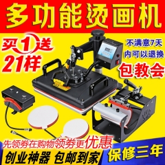 包邮多功能五合一热转印摇头烫画机手机壳变色杯T恤印衣服机器 MK-HT-06