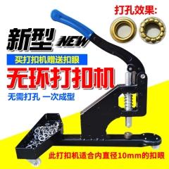 万向轮无环打扣机写真广告扣眼灯箱喷绘布打扣机刀刮布手动打孔机 10mm内径