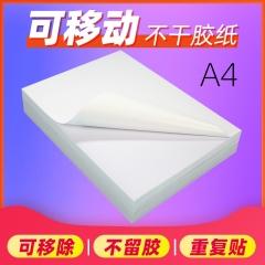 可移不干胶A4标签纸打印机用可移除重复多次粘贴防撕不烂PP合成纸可移动取下不留胶自粘激光喷墨可移背胶