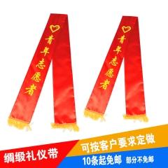 青年志愿者礼仪带绶带  礼仪带迎宾带定制 礼仪带订做 联系客服定制