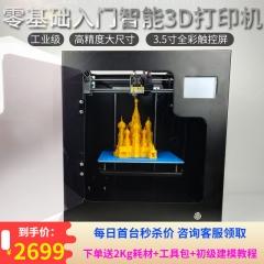 3d打印机大尺寸高精度diy套件三d打印工业级3d立体打印机大型家用 黑白色恒温款