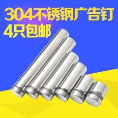 304不锈钢广告螺丝广告钉装饰钉亚克力支撑广告牌钉玻璃钉固定钉 直径Φ19*总高12