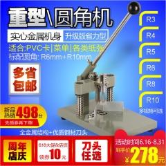 重型圆角器 手动切圆角机 相册名片倒角机 配双刀实铁PVC圆角刀 R3+R10