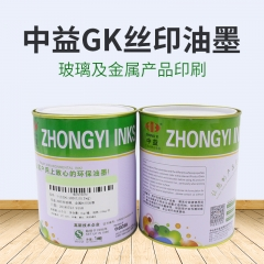 中益 GK双组份玻璃金属丝印油墨丝网印刷油墨网版自干高遮盖力 各种颜色