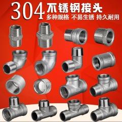 304不锈钢水管接头三通 2/6/4分变径内外丝弯头 4分内丝弯头
