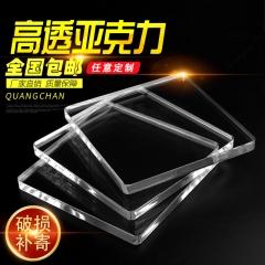 亚克力板加工订做切割折弯透明有机玻璃塑料板定制卡槽印刷雕刻字 透明200*200 2mm 5片