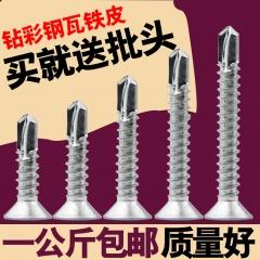 包邮镀锌十字沉头自攻自钻螺丝 平头钻尾螺丝钉燕尾丝M4.2 M4.8 4.2*13【一公斤约为105