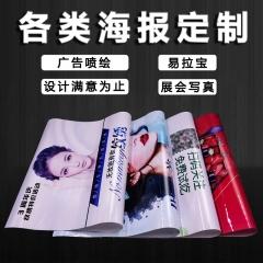 喷绘设计广告布贴纸定制海报打印制作宣传画印刷定做招聘写真墙贴-tmall.com天猫 PP胶 自定义