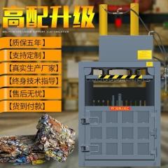 液压打包机全自动小型废纸箱金属秸秆废铁塑料打捆机液立式压块机 10吨单缸加强加固型
